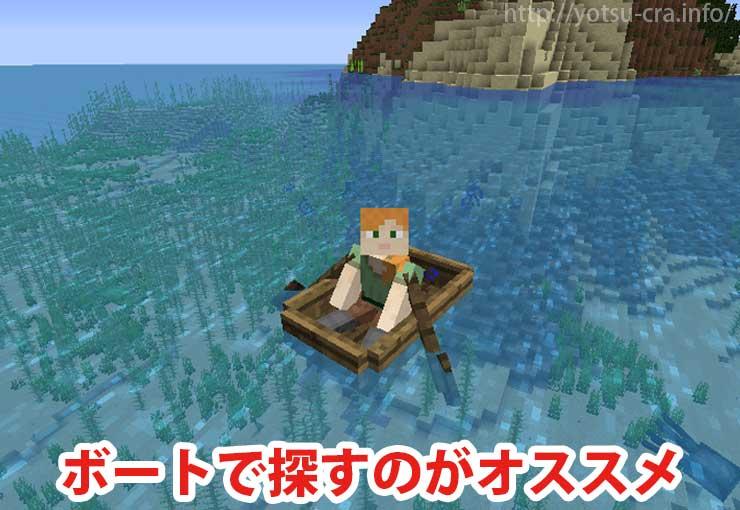 海底遺跡を探す