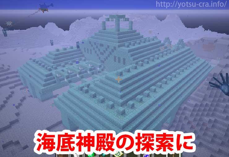 海底神殿の探索に