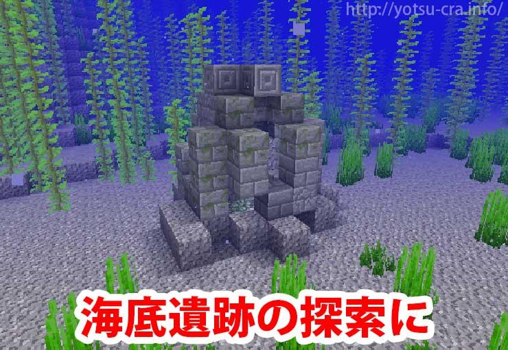 海底遺跡の探索に