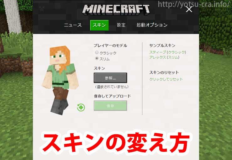【統合版マイクラ】スイッチやPS4、スマホ ...