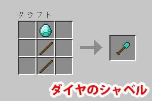 ダイヤのシャベル