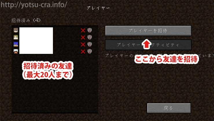 プレイヤー招待画面