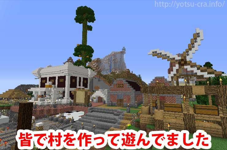 村を作って遊んでました