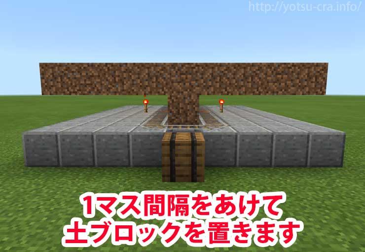 1マス間隔をあけて土ブロックを置きます