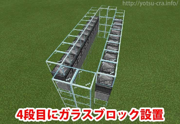 4段目にガラスブロック設置