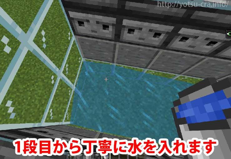 下から水を入れます