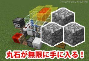 丸石無限製造機