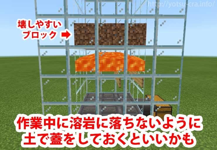 溶岩に落ちないようにブロック設置