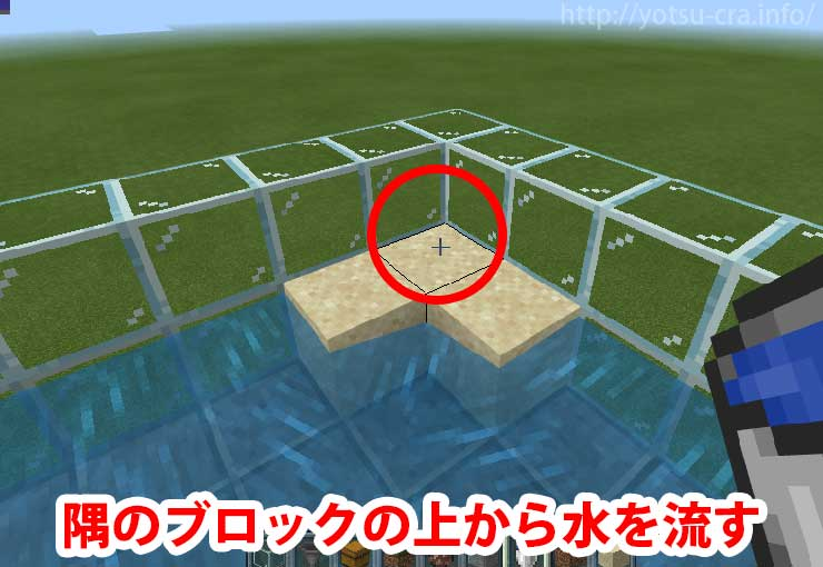 隅のブロックの上にも水を流す