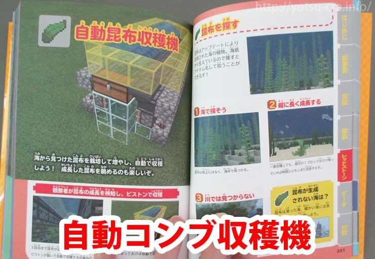 自動昆布収穫機