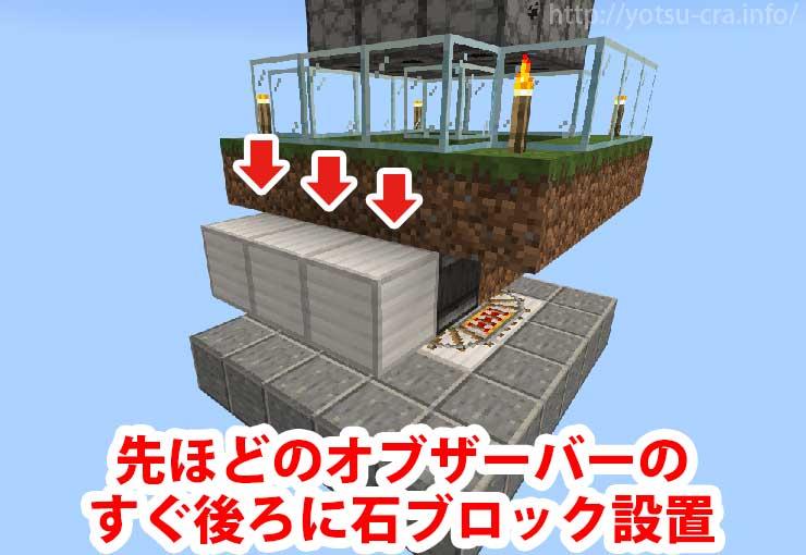 石ブロック設置