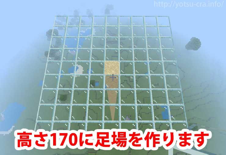 高さ170に足場を作ります