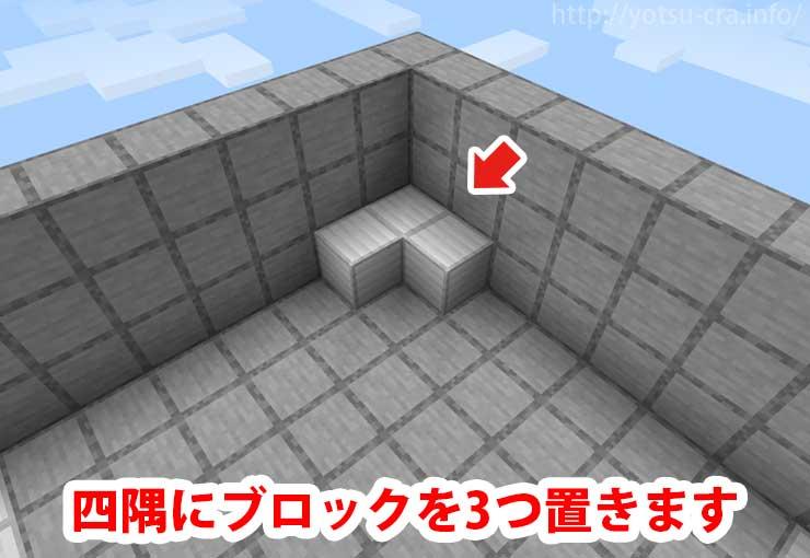 四隅にブロックを置きます