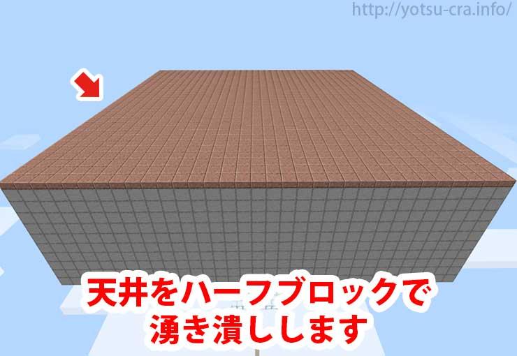 天井をハーフブロックで湧き潰しします