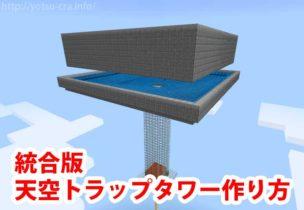 統合版天空トラップタワー