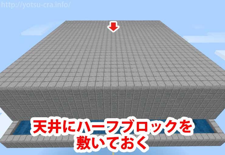 天井にハーフブロック設置